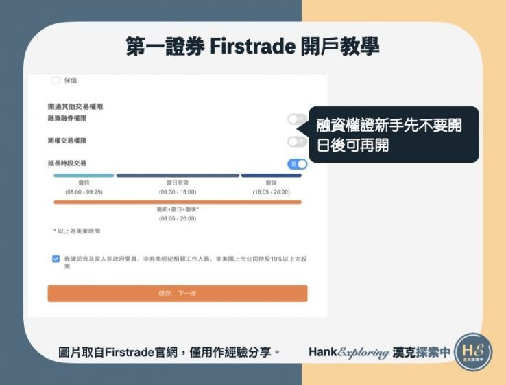 【Firstrade開戶】step 5:選擇firstrade功能