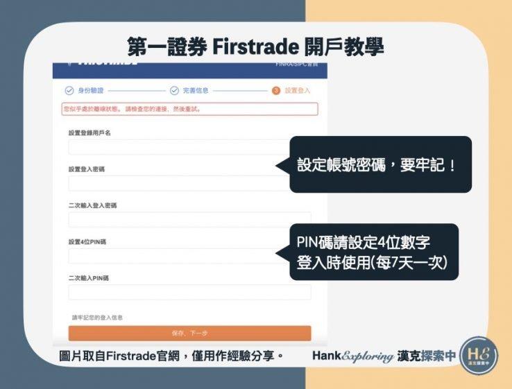 【Firstrade開戶】step 6:設定登入資料