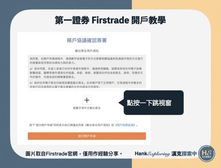 【Firstrade開戶】step 7:簽署個人姓名