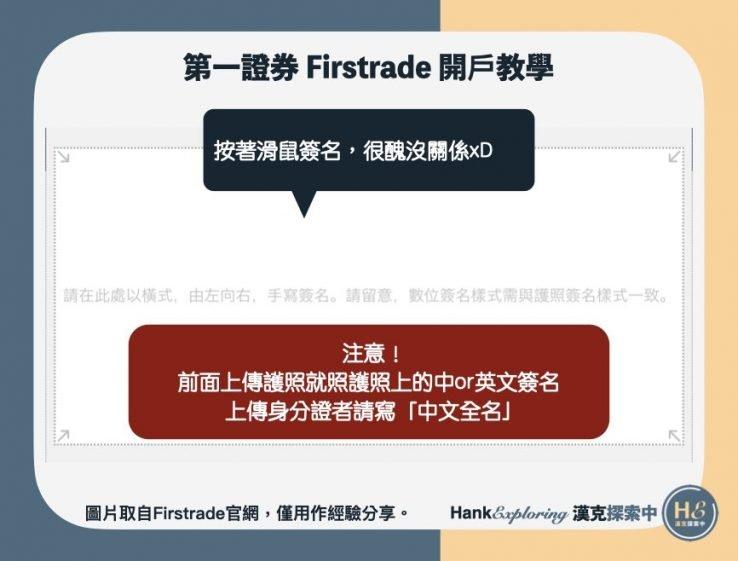 【Firstrade開戶】step 7:簽署姓名注意事項
