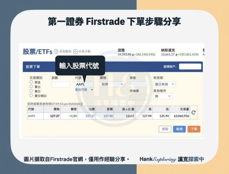 【firstrade下單】輸入股票代號及相關買賣條件