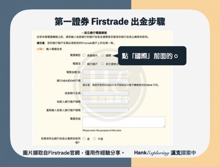 【firstrade出金】step 5:點選「國際」