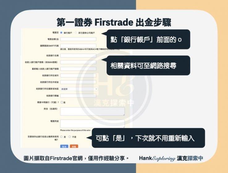【firstrade出金】step 6:填寫相關匯款資料