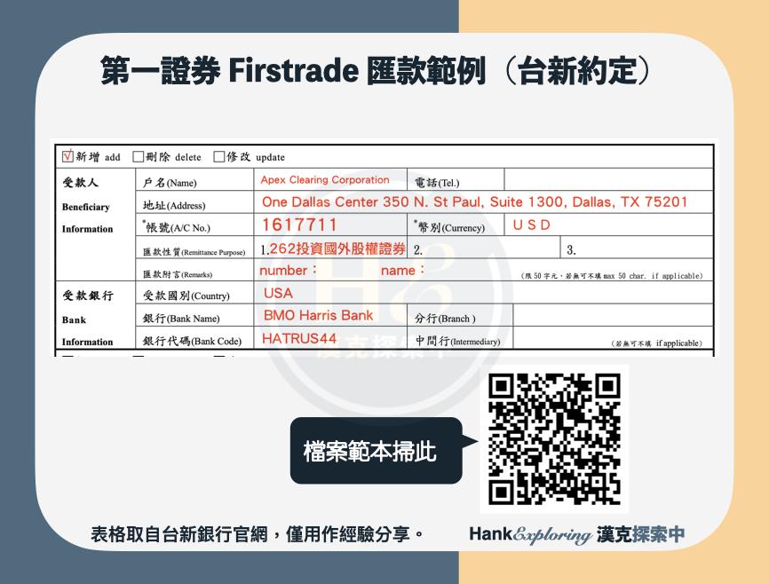 【firstrade匯款】台新銀行設定Firstrade外幣約定帳號範例