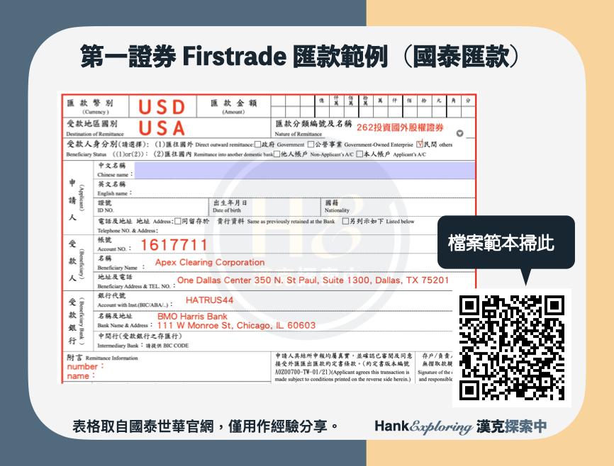 【firstrade匯款】國泰銀行匯款至firstrade範例