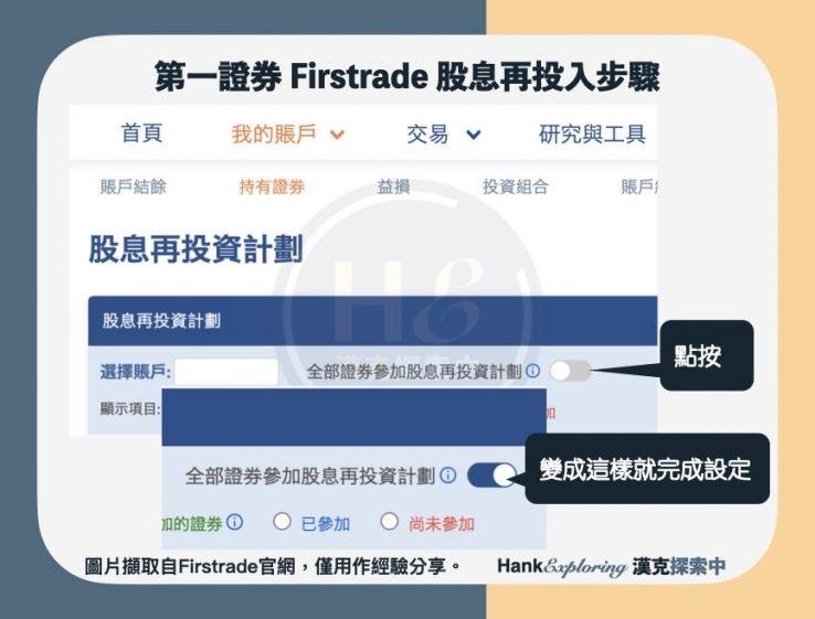【firstrade股息再投入】選擇要股息再投入的股票