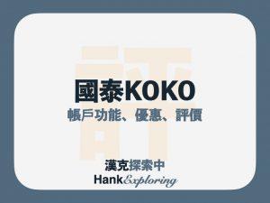 2021 國泰 KOKO 數位帳戶介紹:開戶前必看的完整懶人包