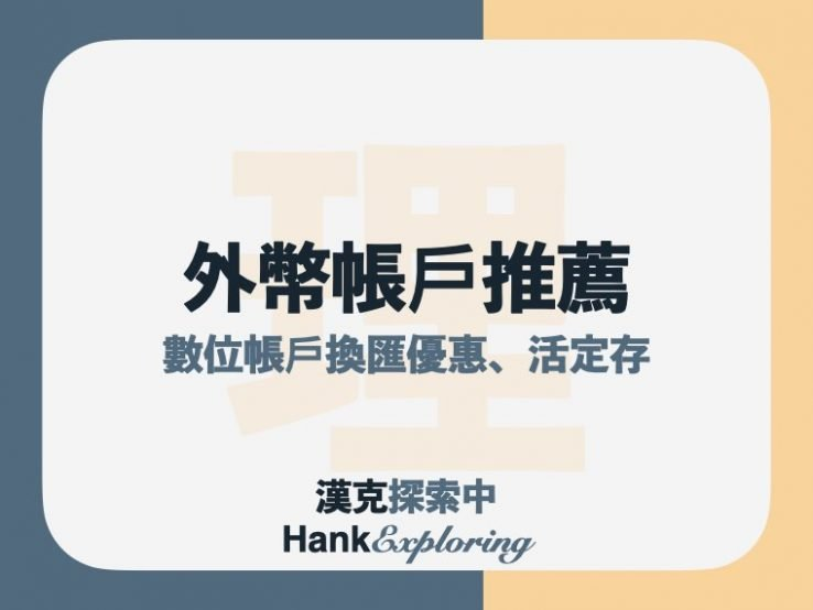 【外幣帳戶推薦】2021 數位帳戶換匯優惠、外幣活定存整理