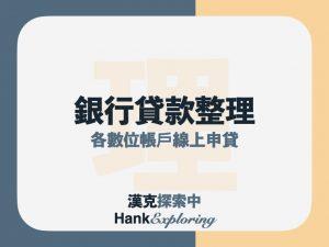 數位銀行車貸、信貸、房貸總整理 線上申貸免出門!