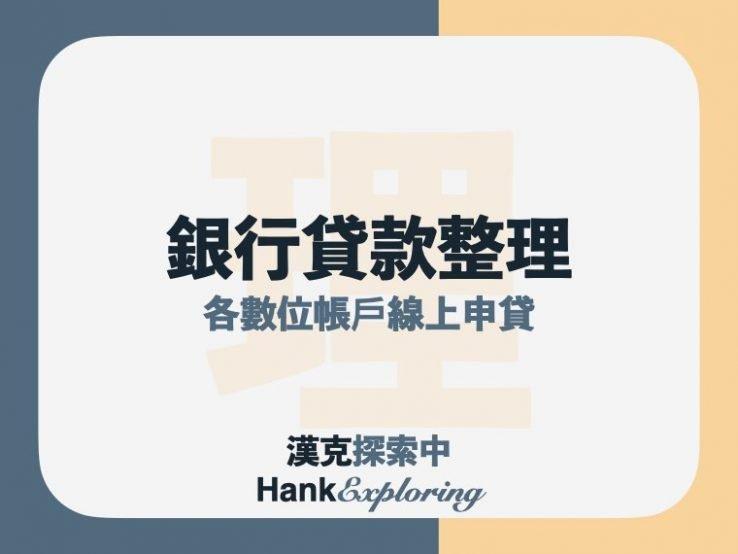 數位銀行車貸、信貸、房貸總整理|線上申貸免出門!