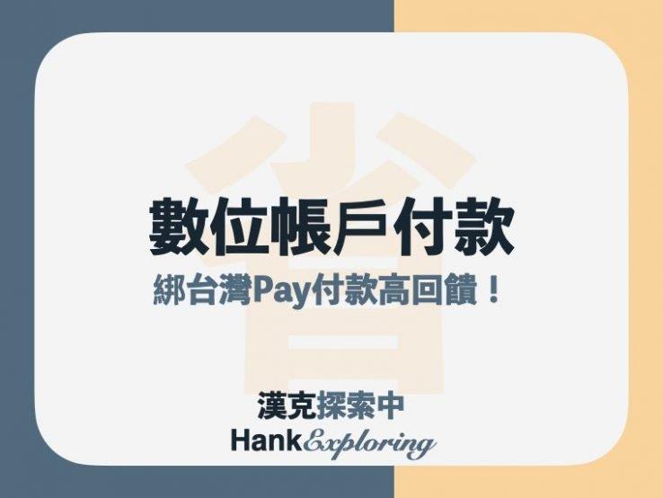 綁數位帳戶付款有3%回饋!台灣 Pay 銀行 優惠總整理