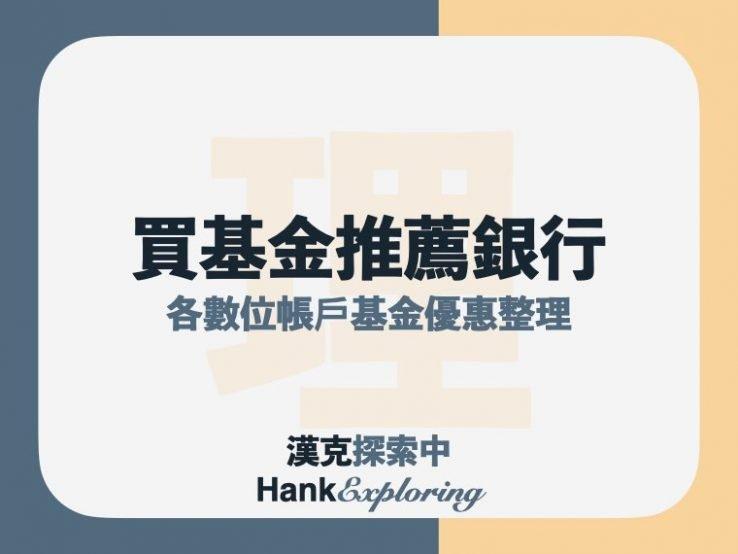 買基金推薦哪家銀行?最低0元數位帳戶基金投資總整理