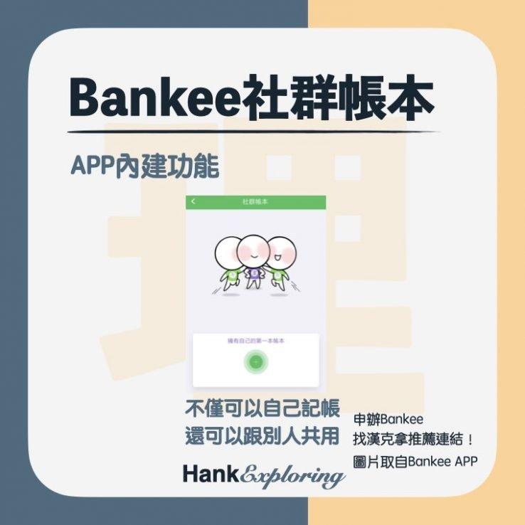 【子帳戶】Bankee社群帳本