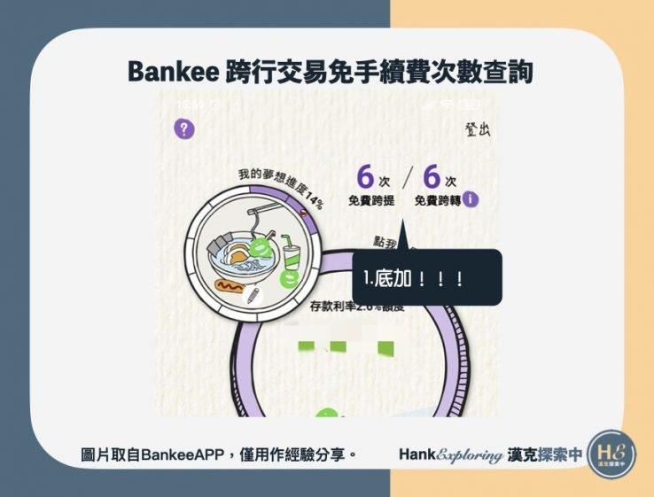 Bankee跨行轉帳、提款免手續費查詢