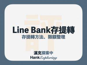 Line Bank 如何存款?Line Bank存提轉方法與額度統整