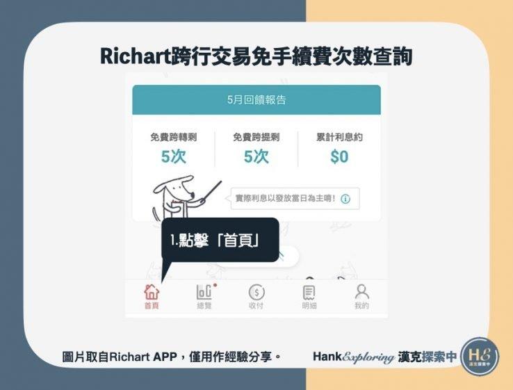 Richart跨行轉帳、提款免手續費查詢