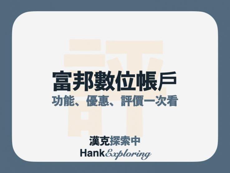 【漢克點評】2021 富邦數位帳戶:2大優惠與評價一次看