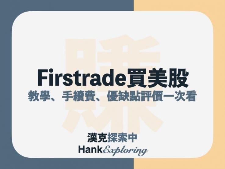 【Firstrade 教學】如何用Firstrade買美股?優缺點及風險有哪些?