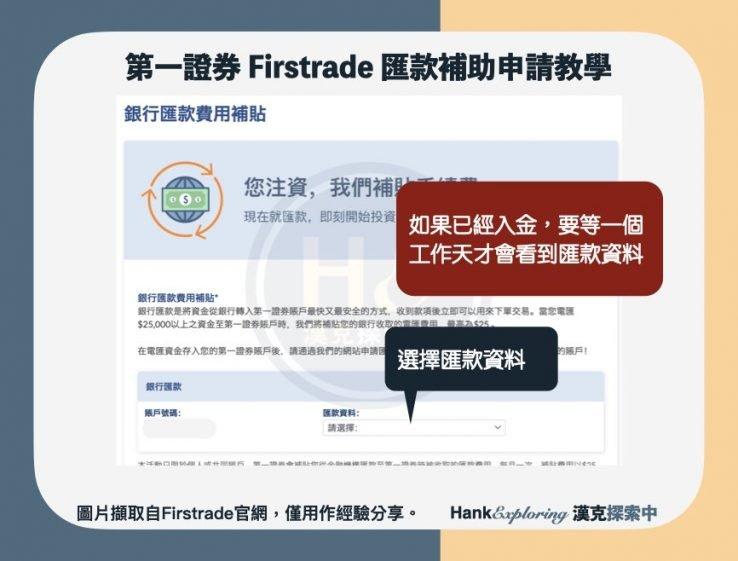【firstrade匯款補助】申請教學step3