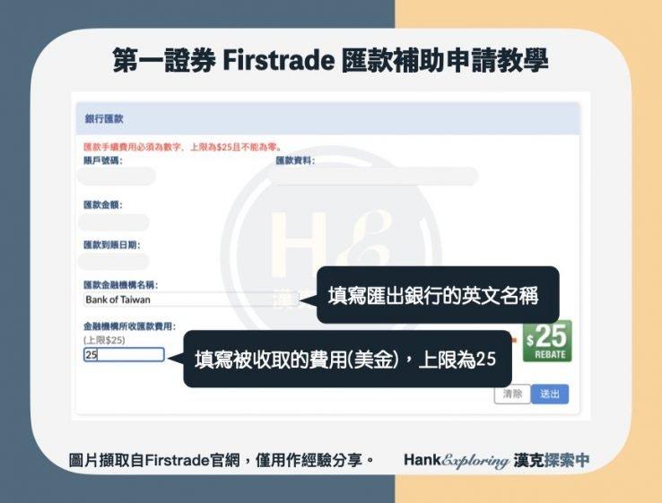 【firstrade匯款補助】申請教學step4