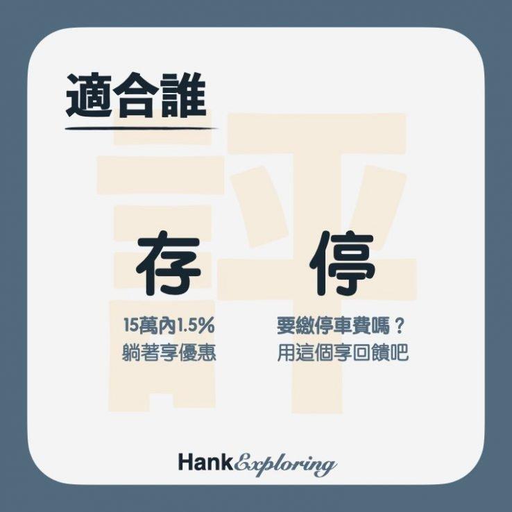 【台企銀數位帳戶】推薦用途