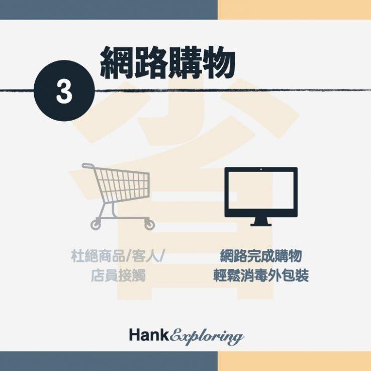 【居家防疫】零接觸數位生活:善用網路購物