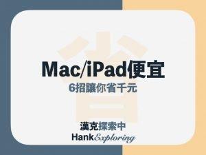 2021 哪裡買 Macbook:IPad 最便宜?6種方法讓你省千元