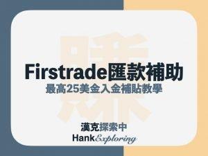 2021 Firstrade 匯款補助3步驟申請 25美金入金補貼教學
