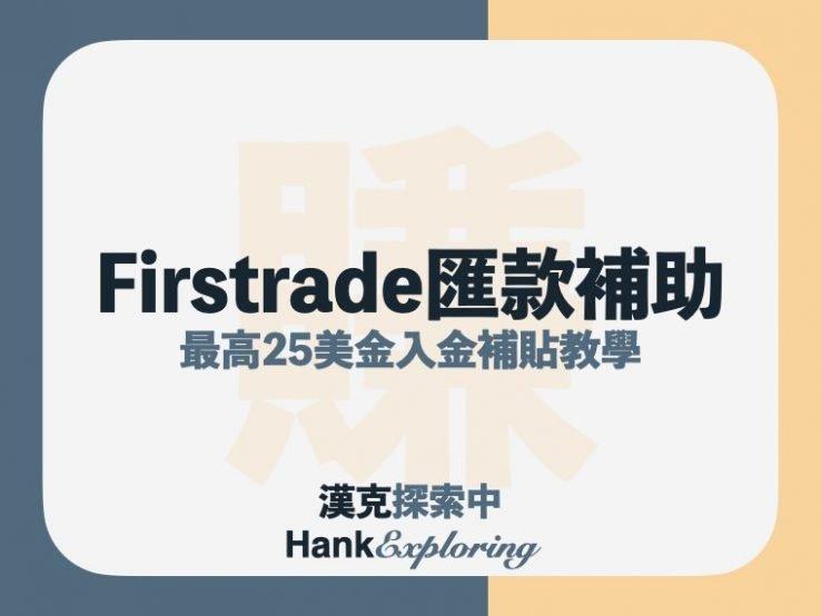 2021 Firstrade 匯款補助3步驟申請|25美金入金補貼教學